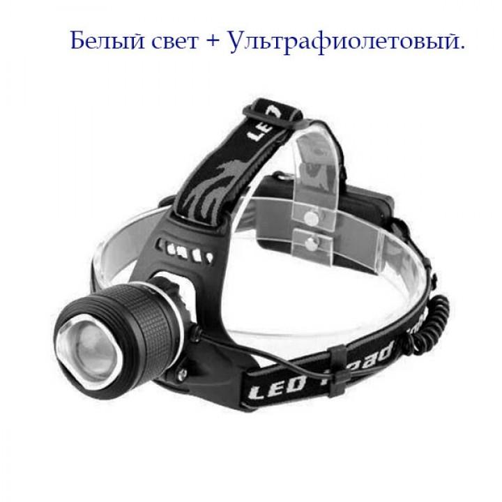 Фонарь налобный для рыбалки X-Balog 2199-2 Белый свет + Ультрафиолетовый
