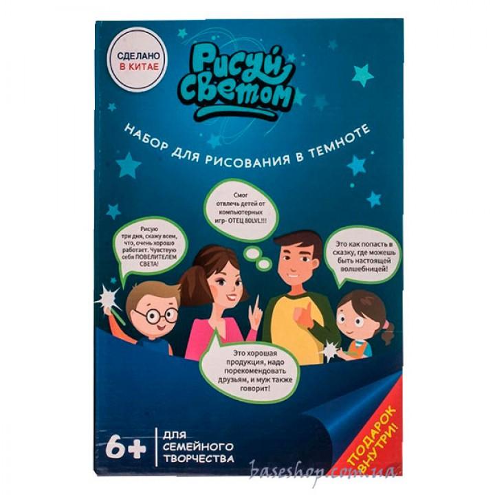 Набор для детей Рисуй Светом A4